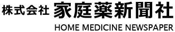株式会社 家庭薬新聞社